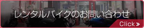 レンタルバイクのお問い合わせ